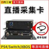 USB3.0高清DVI/SDI/VGA视频采集盒