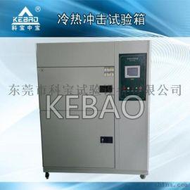 吊篮式温度冲击试验机/高低温交变冲击测试箱