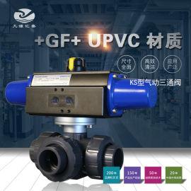 +GF+ KS-543型UPVC气动三通球阀