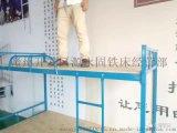 贛州鐵牀 雙層鐵牀 學生牀