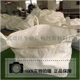 吨袋集装袋定制工业化工吨包全新方形