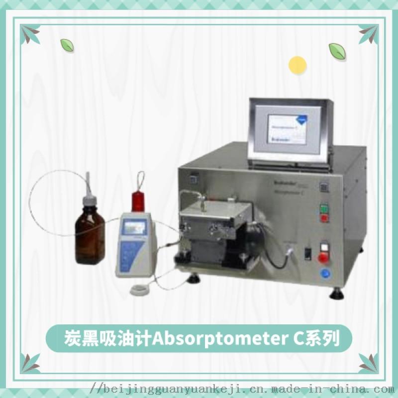 塑料炭黑吸油性檢測儀器C型炭黑吸油計
