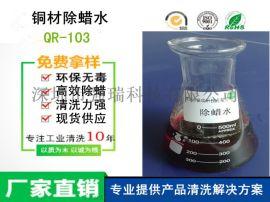 QR-103铜材除蜡水 除蜡水厂家直销质量保障
