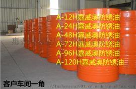 電鍍園指定專用嘉威奧A-48-72H電鍍防鏽油