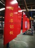 长期供应2.0厚烤瓷铝单板