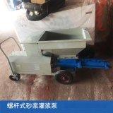 广东湛江砂浆螺杆注浆泵_螺杆式砂浆泵