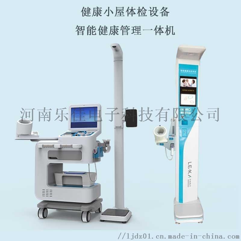 体检一体机HW-V6000智能健康小屋体检一体机