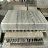 河源 仿石材鋁複合板裝飾 石材蜂窩鋁板規格