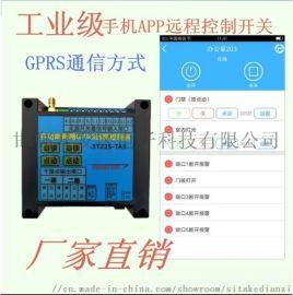 手机遥控器  多功能GPRS远程控制器