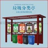 厂家定制防腐木垃圾分类亭户外广告环卫垃圾智能回收站