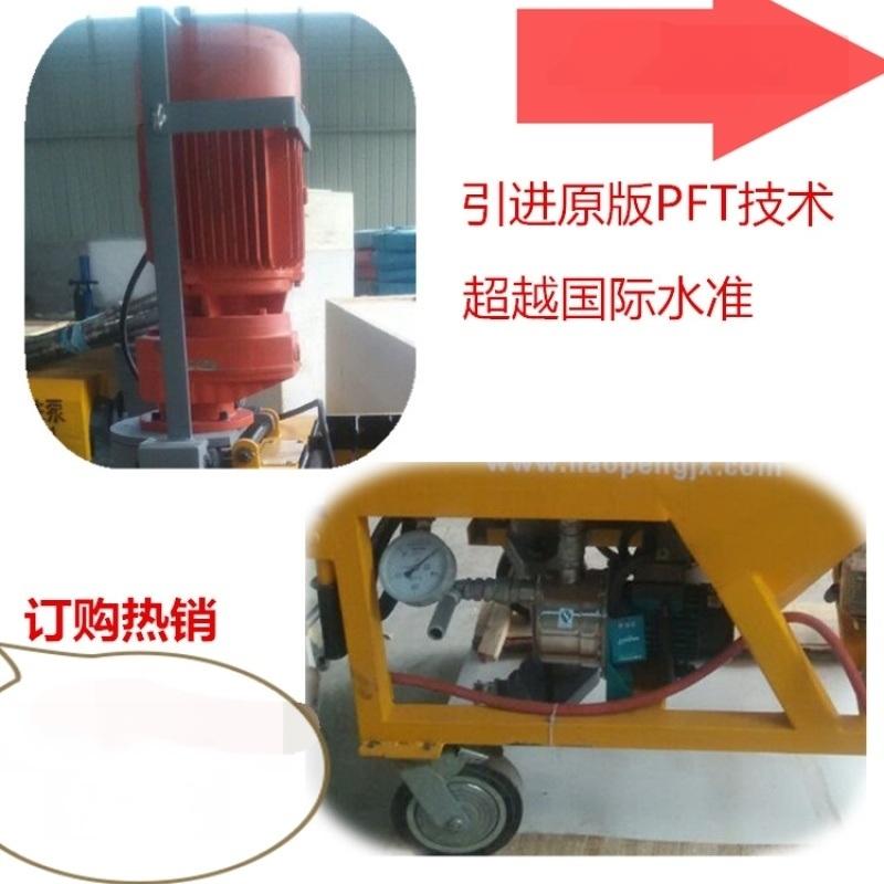 全自动墙面石膏砂浆喷涂机走的是厂家直销模式