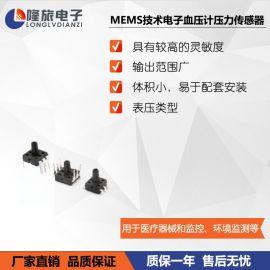MEMS技术电子血压计压力传感器 气体压力传感器