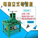 路邦機械SY-50型手動多功能滾動鋼管彎管機生產廠家