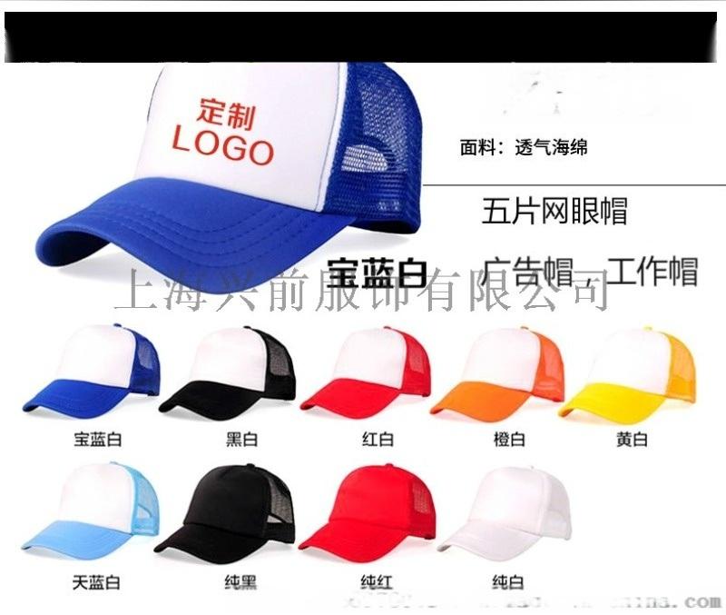 網眼透氣棒球帽,旅遊帽,廣告帽