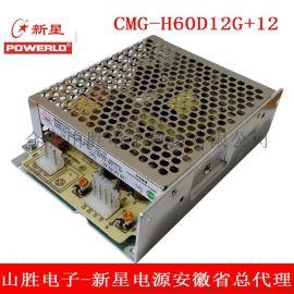 新星电源CMG-H60D12G+12双12V输出