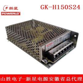 新星24V6.5A自助设备电源GK-H150S24