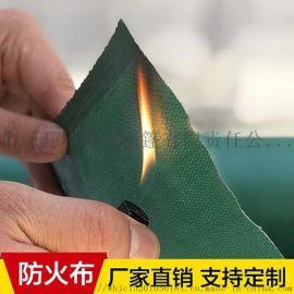 防火布厂家 电焊防火布 耐火保温材料 阻燃玻纤消防
