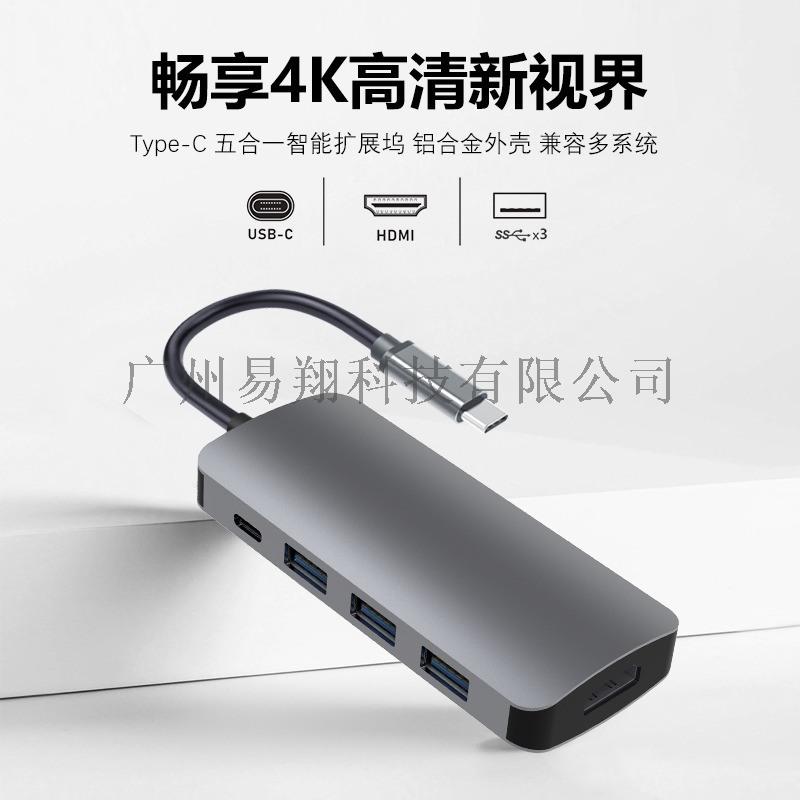 5合1usb扩展器macbookpro 扩展坞