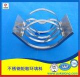 海水脫硫用2205材質矩鞍環2507鞍形環填料