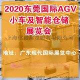 2020年11月东莞国际AGV小车及智能仓储展览会