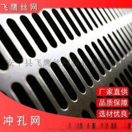 厂家定制不锈钢冲孔网阳台花架防坠垫板洞洞网冲孔板