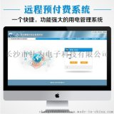 企业远程抄表软件_企业预付费管理系统_企业远程预付费平台