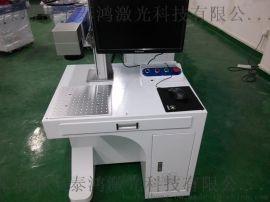 **多功能各类五金制品光纤激光打标机激光刻字机镭雕机BTH-FC20W