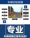 网络车牌高清识别一体机 停车场系统 智能识别