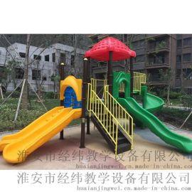 经纬儿童大型户外滑梯