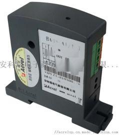 交流的電流感測器 安科瑞BA05-AI/I-T 真有效值測量
