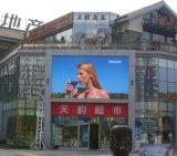 聚能光彩香港户外全彩P8节能LED大屏幕厂家直销