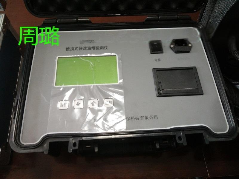 便携式油烟检测仪LB-7022环保局检测