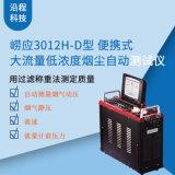 崂应3012H-D大流量低浓度烟尘采样器沿程科技