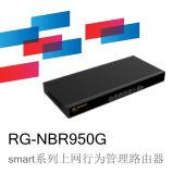 銳捷睿易RG-NBR950G 上網行爲管理路由器