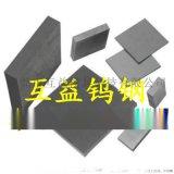 供应日本富士钨钢 F08硬质合金钨钢