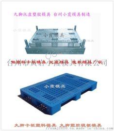 1.2X1米田字塑胶垫板模具田字注塑托板模具