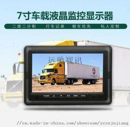 7寸两路AHD自带录像车载显示器