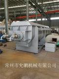 工業廢鹽水污泥處理-空心槳葉乾燥機