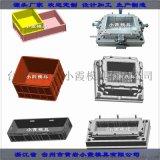 中國塑料模具廠透明PP注射週轉箱子模具開模注塑加工