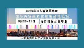 2020年青島美博會【須知+要領】