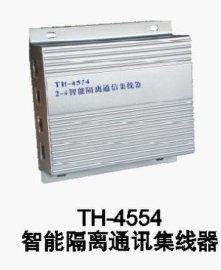 智能隔离通讯集线器(TH-4554)
