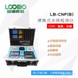 LB-CNPT(B) 攜帶型多參數水質檢測儀