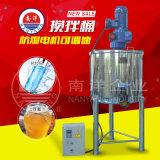 單層攪拌罐防爆電動配電控箱配料桶不鏽鋼混合機