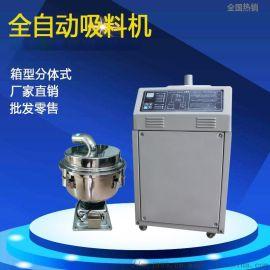 注塑机辅机自动吸料机上料机300型上料机吸粉机