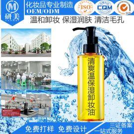 广州化妆品卸妆油生产厂保湿温和卸妆油OEM贴牌加工