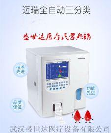 湖北三分类血球仪报价迈瑞BC-2900