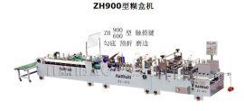高速自动煳盒机(ZH-900)