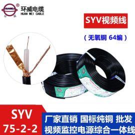 电源线厂家批发监控线环威牌电线电缆SYV 75-2-2 FOC 64编