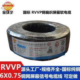 专业生产 金环宇电线电缆 铜芯护套线 铜屏蔽线RVVP6x0.75 护套线