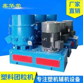 专业制造塑料薄膜化纤废丝团粒机 PP/PE等各类塑料团粒机厂家直销